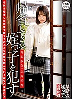 Blowjob Specialist: Recorded Video Of A Devilish Step-uncle Who Fucks His Step-niece Mao When She Comes Home - Mao Watanabe Download