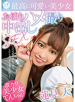 (12lol00200)[LOL-200]Young Beautiful Girl Specialty. The Cutest Girl For Overnight POV Creampie Sex. Ten Hasumi Download