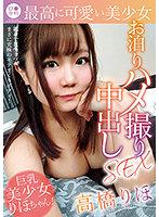 (12lol00201)[LOL-201]ロ●専科 最高に可愛い美少女お泊りハメ撮り中出しSEX 高橋りほ ダウンロード