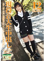 (12pan012)[PAN-012]ショーパン12 現役音大生中出し ~れいみ21歳~ ダウンロード