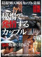 秘湯で発情するカップル盗撮投稿 露天風呂カップル盗撮