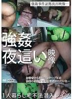 強姦夜這い映像 1人暮らし宅不法潜入レイプ ダウンロード