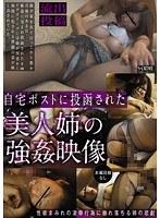 自宅ポストに投函された美人姉の強姦映像 SCR-091 ダウンロード