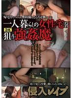 一人暮らしの女性宅を狙う強姦魔
