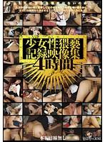 少女性猥褻記録映像集 4時間 ダウンロード