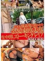 日本人強●魔に狙われた金髪東欧美女生中出しストーキングレ●プ SCR-142