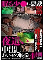眠る少●に悪戯 夜●い中出しわいせつ映像4時間 ダウンロード