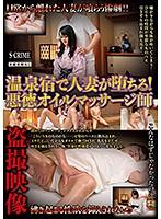 温泉宿で人妻が堕ちる!悪徳オイルマッサージ師 盗撮映像