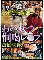 温泉宿で働く女性施術師わいせつ恫喝レ●プ盗撮映像 ダウンロード