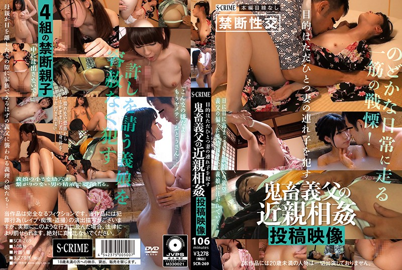 SCR-269 Lecherous Step Father Has Only One Goal
