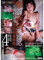12scr00283[SCR-283]娘を夜●いする父親わいせつ近親相姦映像4時間