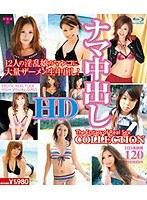 ナマ中出し HD COLLECCTION ダウンロード