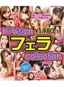 Hi-Vision フェラ Collection VOL.2
