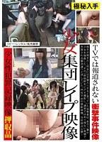少女集団レイプ映像 ダウンロード