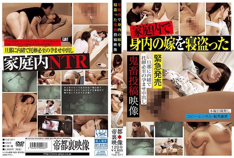 家庭内で身内の嫁を寝盗った鬼畜投稿映像