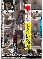 ●学生トイレ盗撮傑作映像集 ダウンロード