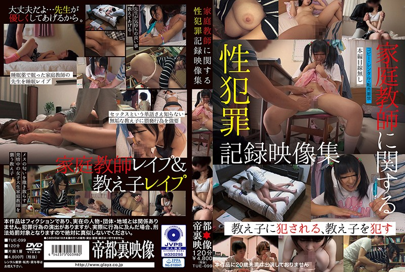 TUE-099 A Record Of Immoral Sex With A Private Tutor