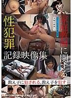 家庭教師に関する性犯罪記録映像集