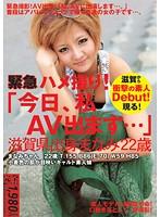 緊急ハメ撮り! 「今日、私AV出ます…」 滋賀県出身 まなみ22歳 ダウンロード
