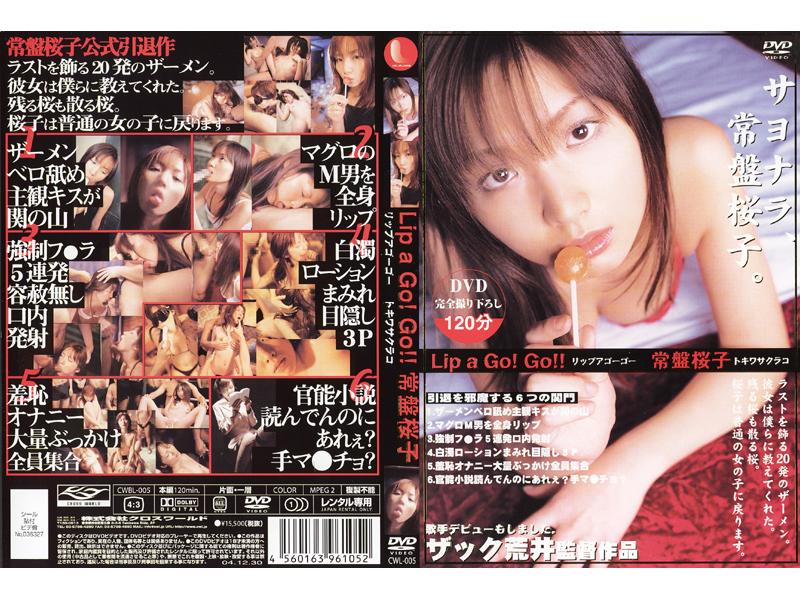 Lip a GO GO!! 常盤桜子