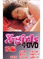 X-girls+DVD 後編 ダウンロード