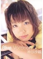BLUE VACATION 神谷沙織 ダウンロード