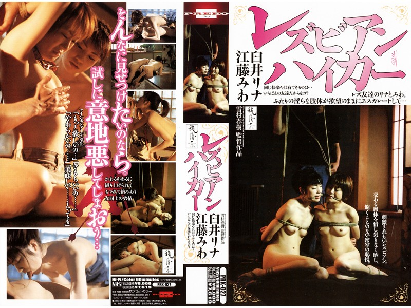 (134prk027)[PRK-027] レズビアンハイカー 臼井リナ 江藤みわ ダウンロード