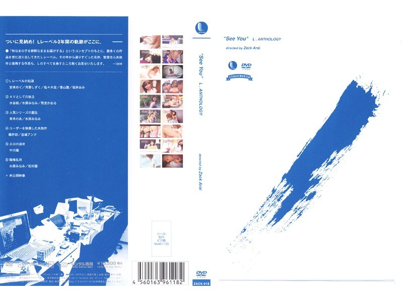 (134zack018)[ZACK-018] See You L ANTHOLOGY ダウンロード
