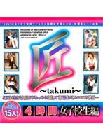 匠〜takumi〜4時間 女子校生編 ダウンロード