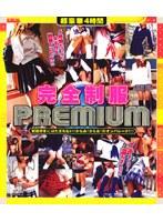完全制服 PREMIUM 超豪華4時間 ダウンロード