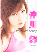 my sweet honey 仲川 舞