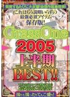 Grass One 2005 上半期BEST