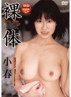 裸体 小春 ダウンロード