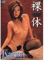 裸体 Kanon ダウンロード