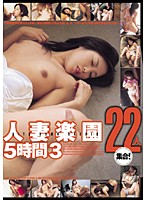 Married Woman Paradise 3 - 5 Hours, 22 People! 下載