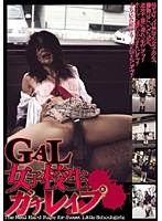 GAL女子校生ガチレイプ ダウンロード