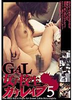 GAL女子校生ガチレイプ 5