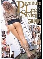 Premium Leg Style 2 美脚の天使たち折敷
