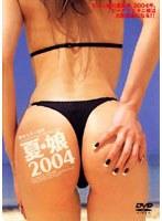 発令ビキニ宣言 夏・娘2004 ダウンロード