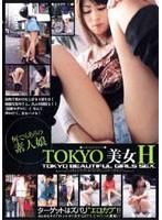 何でもありの素人娘 TOKYO美女H
