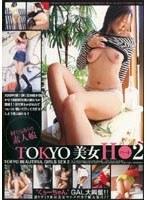 何でもありの素人娘 TOKYO美女H パート2 ダウンロード