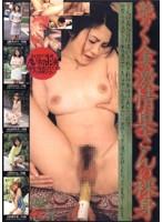 艶めく人妻 激情奥さんの裸身 ダウンロード