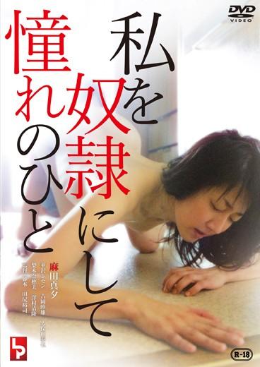[iteminfo_actress_name] ピンク映画 ch、ドラマ、調教・奴隷、ハイビジョン、Vシネマ 私を奴隷にして 憧れの人