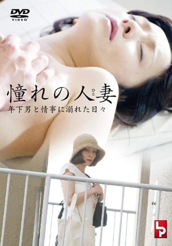 [iteminfo_actress_name] ピンク映画 ch、ハイビジョン、人妻、ドラマ、Vシネマ 憧れの人妻(ひと) 年下男と情事に溺れた日々 R18版