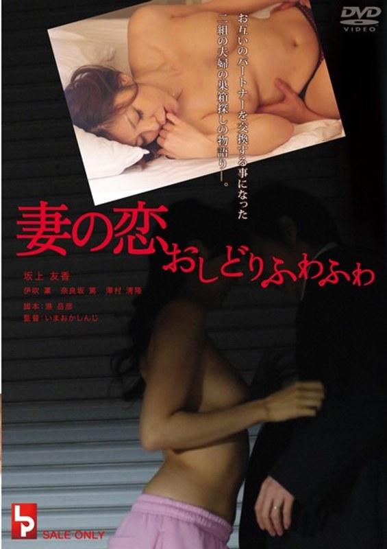 ピンク映画 ch、ハイビジョン、不倫、人妻、ドラマ、Vシネマ 妻の恋 おしどりふわふわ