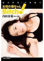 お前の母ちゃんBitch! 鈴木砂羽 R18版