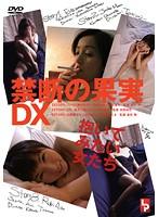 禁断の果実DX 抱いてみたい女たち