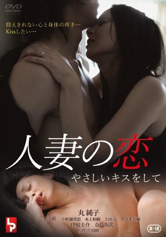 [iteminfo_actress_name] ピンク映画 ch、人妻、ハイビジョン、Vシネマ 人妻の恋 やさしいキスをして