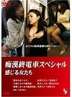 痴漢終電車スペシャル 感じる女たち