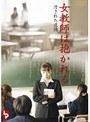 女教師は抱かれる 汚された道徳 R18版
